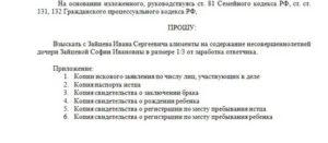 Список документов для подачи на алименты в казахстане