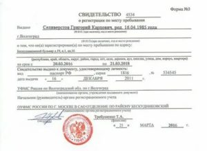 Замена Паспорта По Месту Пребывания Без Временной Регистрации