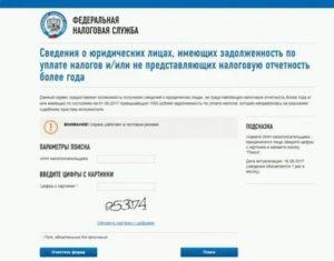 Проверка налоговой задолженности юридических лиц по инн
