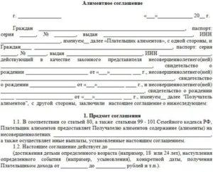 Нотариальное соглашение об уплате алиментов стоимость москва