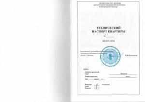 Где хранится технический паспорт на квартиру