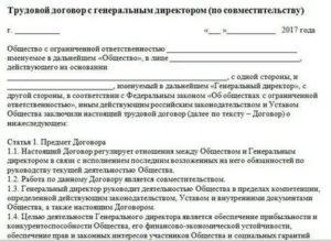 Трудовой договор образец с директором по совместительству