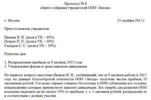 Соглашение между участниками ооо о распределении прибыли