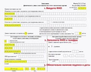 Замена Инн При Смене Фамилии Какие Документы Необходимы