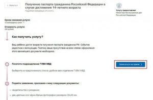 Украина Документы Для Получения Паспорта В 14 Лет
