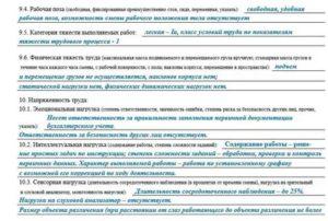 Как заполнить профессиограмму для инвалидности образец