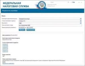 Фнс россии узнать ответ по жалобе