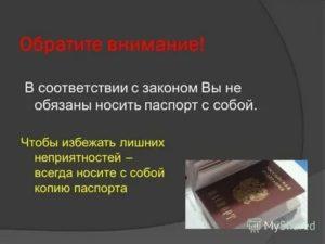 Должен Ли Гражданин России Носить С Собой Паспорт