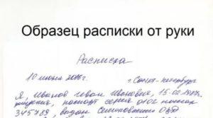 Имеет ли силу расписка написанная от руки