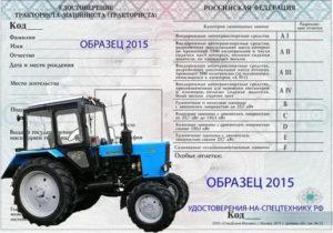 Категория а на трактор в беларуси