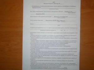 Когда подписывается акт приема передачи квартиры вторичка