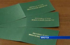 Закон иркутской области о льготах ветеранам труда