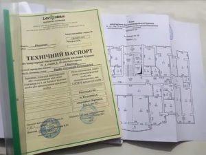 Нужен ли технический паспорт дома при продаже