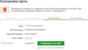Заблокировали карту сбербанка судебные приставы что делать