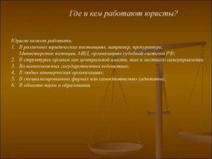 С высшим юридическим образованием где можно работать
