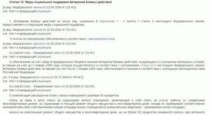 Налоговые льготы для ветеранов боевых действий в москве в 2019 году