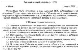Трудовой договор временный на 3 месяца образец