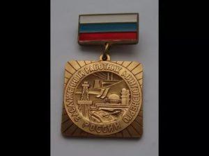 Заслуженный работник минтопэнерго россии льготы