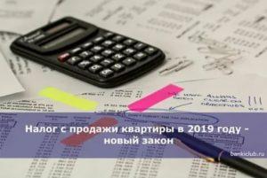 Налог при продаже движимого имущества в 2019 году для физических лиц