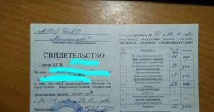 Как выглядит сертификат об окончании автошколы