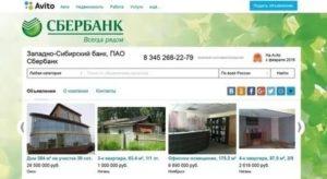 Сбербанк арестованные квартиры банком