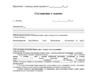 Типовой договор задатка при покупке квартиры