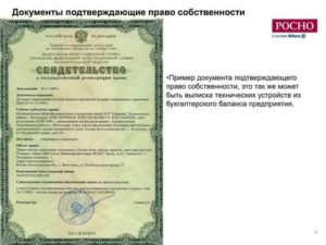Какой документ подтверждает право собственности на недвижимость