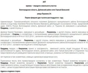 Акт приема передачи земельного участка образец