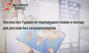 Нужен Ли Российский Паспорт Для Поездки В Турцию