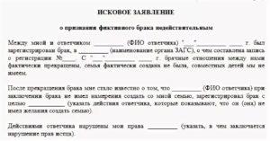 Иск Прокурора О Признании Брака Недействительным Судебная Практика