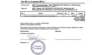 Факсимильная подпись на актах выполненных работ
