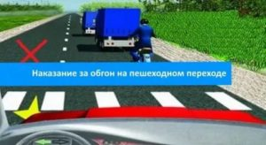 Обгон на пешеходном переходе штраф рб