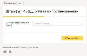 Яндекс оплата штрафов гибдд по номеру постановления