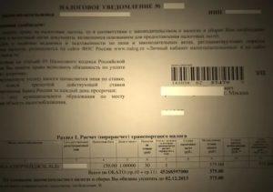 Где в налоговом уведомлении индекс документа