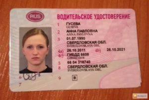 При Замене Паспорта Нужно Ли Менять Водительское Удостоверение