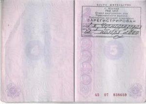 Поменять Паспорт Без Прописки И Регистрации В Москве