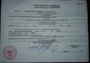 Временная регистрация в москве как выглядит