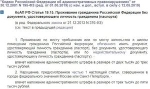 Штрафы За Несвоевременную Замену Паспорта В 45 Лет