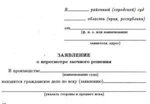 Образец заявления об отмене заочного решения суда по алиментам