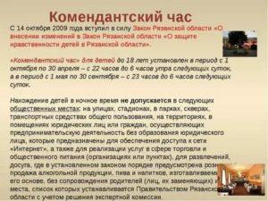Закон Комендантский Час Для Несовершеннолетних 2020 В Москве