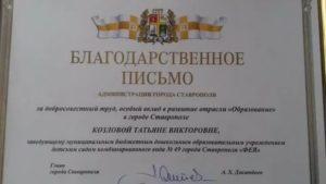 Какие льготы дает благодарственное письмо от администрации города