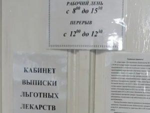 Кабинет по выписке льготных рецептов