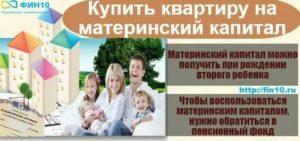 Покупка квартиры у свекрови на материнский капитал