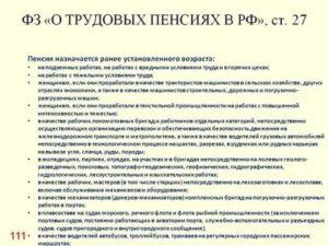 Ст 27 П 1 Фз О Трудовых Пенсиях