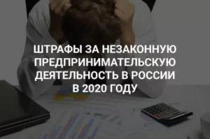 Незаконная предпринимательская деятельность коап рф 2020