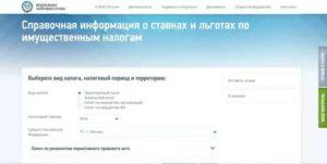 Налоговая ставка земельного налога в 2019 году для юридических лиц самарская область