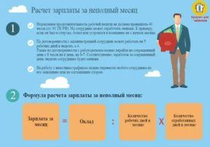Как рассчитать свою зарплату зная оклад