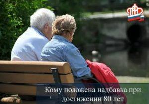 Льготы Для Пенсионеров В Крыму В 2020 Году
