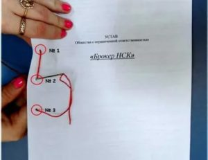 Как правильно прошивать документы по госту