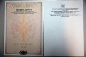 Бланк свидетельства о государственной регистрации права
